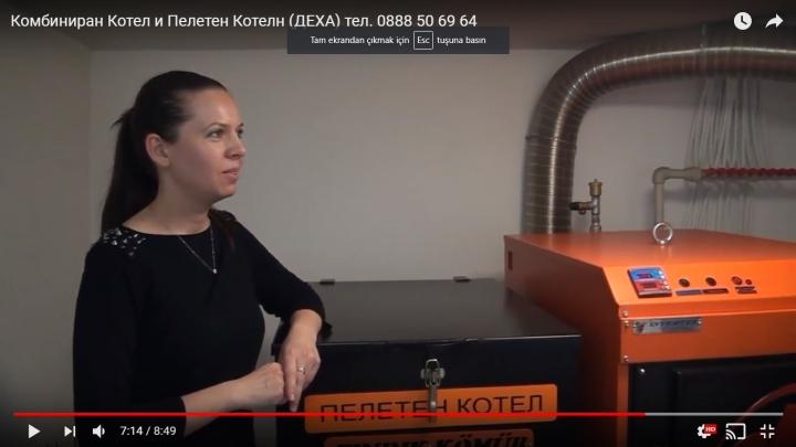 ПЕЛЕТЕН КОТЕЛ - КОМБИНИРАН КОТЕЛ